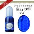 【宝石の雫】ブルー UVレジン専用 着色剤 パジコ PADICO カラーレジン クラフト ジュエルラビリンス 10ml
