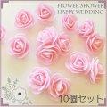 (we13) ウェディング 【ライトピンク】10個入り フラワーシャワー 薔薇 ローズ スポンジ フラワーヘッド イミテーション ディスプレイ用