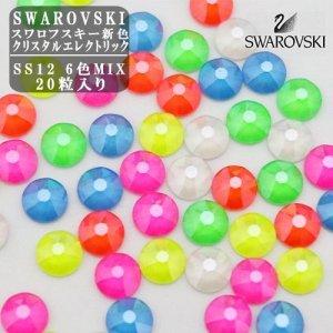 画像1: (v54) 新色 スワロフスキー クリスタルエレクトリック 6色カラースペシャルミックス SS12 20粒 #2088 ネオン フラットバック