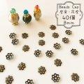 (2532)副資材 タイプP 8mm 40個 アンティークゴールド 高品質 ビーズキャップ 花座 座金 フラワーキャップ 菊 透かしキャップ