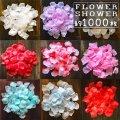 (we34) フラワーシャワー 9色展開 たっぷり約1000枚入り フェイク ペタル 花びら フレーク 造花 ウェディング  ブライダル パーティー 雑貨