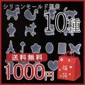 【大特価品】シリコンモールド 10種類 福袋 レジン アクセサリー作りに