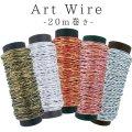 (DA15) ディップアート 和紙 ワイヤー 20m巻き 5色展開 針金 ワイヤーアート アメリカンフラワー 資材 クラフト ハンドメイド 材料