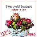 (2658)★Swarovski Bouquet★スワロフスキーブーケ 34色MIX 花束のようなカラフルストーンミックス #2058系 ラインストーン SS5/SS9/SS12 3サイズ展開