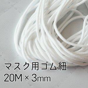 画像1: (2680)◆マスクゴム 3mm×20Mカット マスク用ゴム紐 ホワイト 白 テープ ヒモ 手作りマスク ハンドメイド 手芸用 丸形