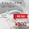☆手作りマスクセット  Wガーゼ&マスクゴム ハンドメイド 手芸用品 材料 ワンコイン セール