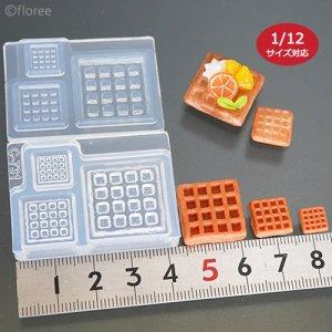 画像1: (S1031)シリコンモールド ワッフル立体型 3サイズ 1/12サイズ対応 ミニチュア  レジンや樹脂粘土でのフェイクフード作りに