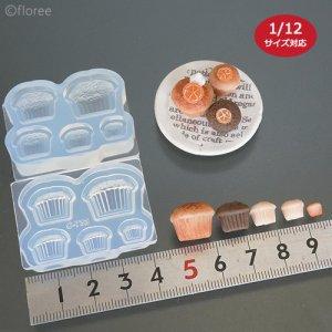 画像1: (S1033)シリコンモールド カップケーキ ・ マフィン立体型 5サイズ 1/12サイズ対応 ミニチュア  レジンや樹脂粘土でのフェイクフード作りに