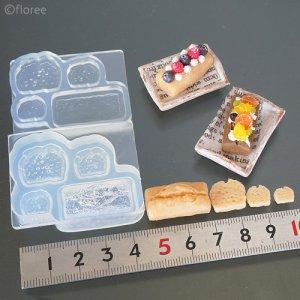 画像1: (S1034)シリコンモールド パウンドケーキ立体型 4サイズ 1/12サイズ対応 ミニチュア  レジンや樹脂粘土でのフェイクフード作りに
