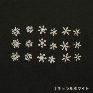 画像1: 【お振込み限定20%OFF】【パピエモチーフ】 NO.1 ホワイト 雪の結晶  ペーパーモチーフ  ウインターシリーズ クラフト 封入 パーツ