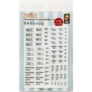 画像1: (ka1157)  ミニチュアドリンク用 超薄シール シート ロゴ ステッカー 1/12サイズ対応  模型用シール カフェドリンク シリコンモールド テーブルウエアコレクション用 クレイジュエリー デザート & ドリンク 透明フィルムタイプ