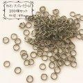 (2504)副資材 5mm マルカン アンティークゴールド 約200個入り 丸カン パーツ アクセサリー 材料 ハンドメイド 手芸 丸環 大量パック
