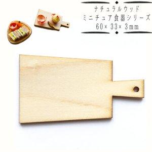 画像1: (a24) ナチュラルウッドベース スクエア 60×33×3mm 1個 カッティングボード まな板 ミニチュア食器 ディスプレイ ハンドメイド 手芸 パーツ 素材