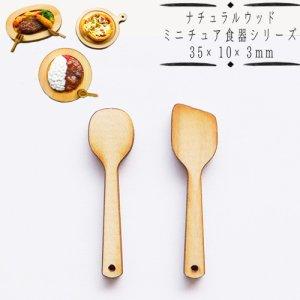 画像1: (a37) ナチュラルウッドベース 木べら 1ペア 35×10×3mm 2種 調理器具 ミニチュア食器 ディスプレイ ハンドメイド 手芸 パーツ 素材