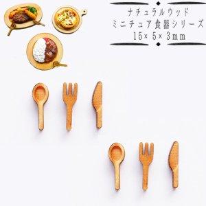 画像1: (a45) ナチュラルウッドベース カラトリーセット 15×5×3mm 3種 ナイフ スプーン フォーク ミニチュア食器 ディスプレイ ハンドメイド 手芸 パーツ 素材