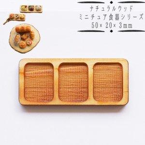 画像1: (a46) ナチュラルウッドベース 長方形トレー 食器 3連 50×20×3mm 1個 ランチプレート ミニチュア食器 ディスプレイ ハンドメイド 手芸 パーツ 素材