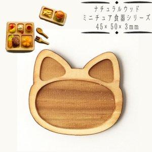 画像1: (a57) ナチュラルウッドベース ネコ型 お子様ランチ プレート 45×50×3mm 1個 アニマル 猫 カフェ ミニチュア食器 ディスプレイ ハンドメイド 手芸 パーツ 素材