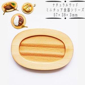 画像1: (a65) ナチュラルウッドベース オーバル型 プレート 57×38×3mm 1個 楕円 お皿 カフェ ミニチュア食器 ディスプレイ ハンドメイド 手芸 パーツ 素材