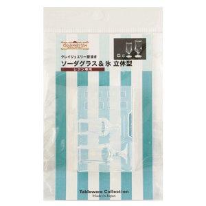 画像1: (ka148) シリコンモールド クレイジュエリー  ソーダグラス&氷 コップ ドリンク  キッチン雑貨 立体型 レジン 粘土