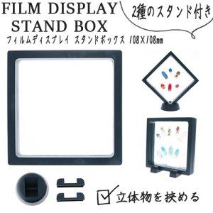 画像1: (KA30) 立体物を挟める 新フレーム フィルムディスプレイ スタンドボックス ブラック 2種のスタンド付き マイギャラリー