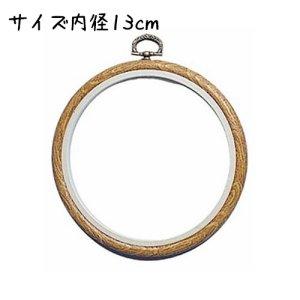 画像1: (op-p109) 手芸 刺繍フレーム 1個 サークル 内径13cm 刺しゅう枠 ハンドメイド DIY カレイドフレーム 壁掛け フープ