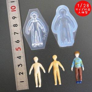 画像1: (S1010)シリコンモールド 1/28サイズ対応 人物型 子供 ミニチュア フィギュア 模型 立体型 ジオラマ ドールハウス レジンや樹脂粘土に ミニチュア雑貨
