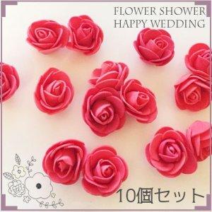 画像1: (we14) ウェディング 【レッド】10個入り フラワーシャワー 薔薇 ローズ スポンジ フラワーヘッド イミテーション ディスプレイ用