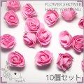 (we20) ウェディング 【ピンク】10個入り フラワーシャワー 薔薇 ローズ スポンジ フラワーヘッド イミテーション ディスプレイ用